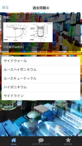 無料教育AppのJNEC認証資格ネイリスト検定3級|記事Game