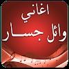 أغاني وائل جسار 2017