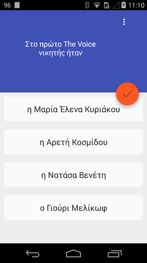 Ελληνικό Κουίζ - screenshot