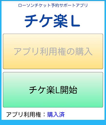 チケ楽L - チケット購入サポートアプリ