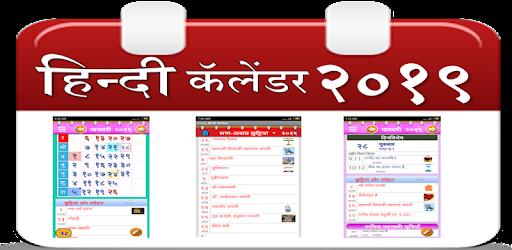 Hindi Calendar(हिन्दी कॅलेंडर) 2019 - Apps on