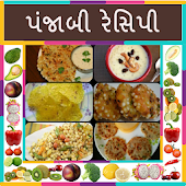 Punjabi Recipes in Gujarati