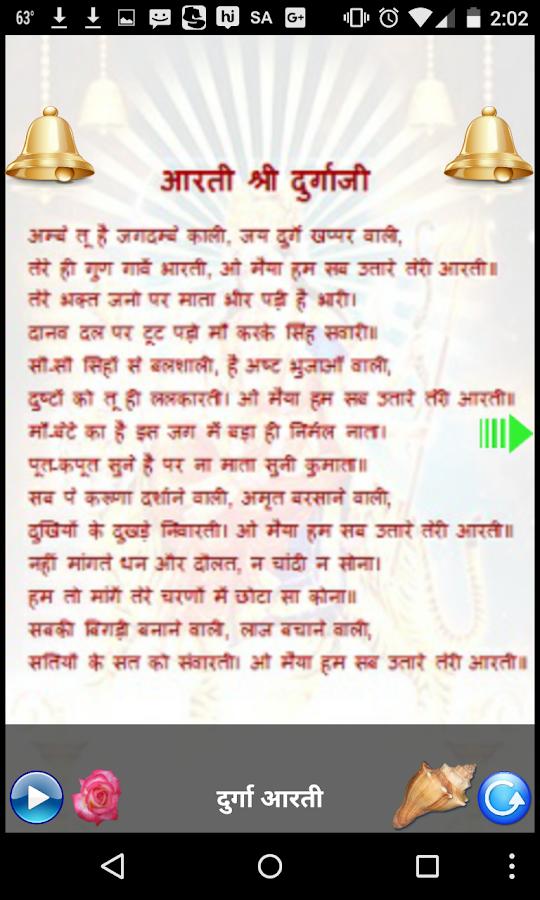 Ambe tu hai jagdambe kali Lyrics in English - goddess ...
