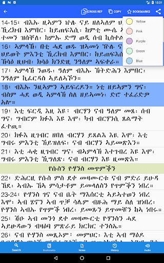Download Tigrinya Bible with KJV, WEB and On-demand Audio 3.6.6 2