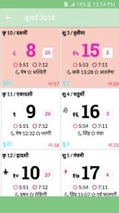 Hindi Calendar 2018 - Panchang - náhled