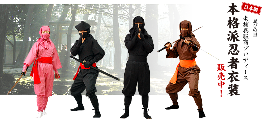 http://www.ninja-isyo.com/images/promo/0/home_mainimg001-5.png