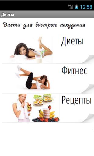 Сбросить вес без рекламы