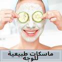 Natural face masks 2021 icon