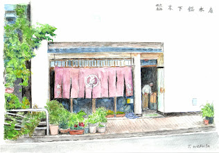 Photo: 9-T5木場の香りが今も残る銘木店 qpoqp  和久田さんの絵はがきはこちらからご購入頂けます。 http://artgoods.creativesmile.info/products/list.php?category_id=78