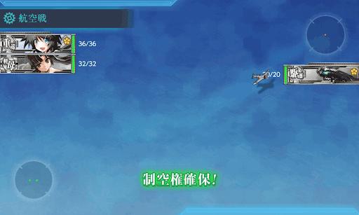 制空権を取ろう