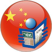 新聞 – China News - China Daily -  Chinaq - Cn - 新聞 Android APK Download Free By Webtechsoft.com
