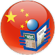 China Newspaper - CHINA DAILY - China News Download on Windows