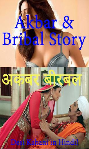 Akbar Bribal Story Hindi NEW