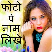 Photo Pe Naam Likhna - फोटो पर नाम लिखना icon