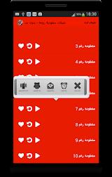 شيلات سعودية روعة - بدون نت Apk Download Free for PC, smart TV