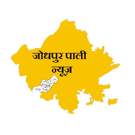 Jodhpur Pali News (app)