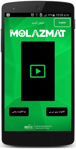 Molazmat : Pakistan's 1st Video Profile Job App screenshot 1