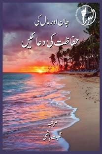 Hifazat Ki Duaen - náhled