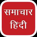 Hindi News All India Newspaper icon