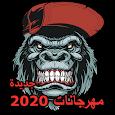 مهرجانات 2020 جديدة | بدون نت icon