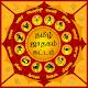 Tamil Jathagam - Jathagam Kattam