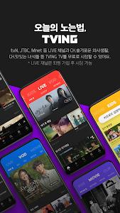 티빙(TVING) - 실시간TV, 방송VOD, 영화VOD 6.6.1