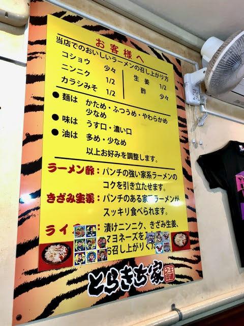 店内の案内。麺の硬さ、味の濃さ、油の多さが書かれてる。