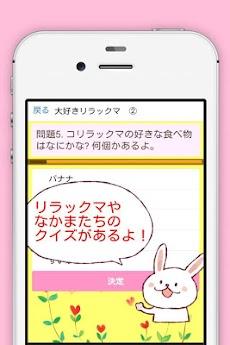 キャラクタークイズforリラックマ  無料雑学アプリのおすすめ画像2