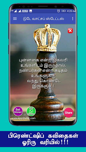 Friendship Quotes Best Friend Quotes Status Tamil screenshots 3