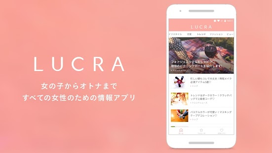 LUCRA- screenshot thumbnail