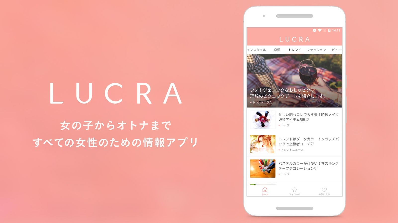 LUCRA- screenshot