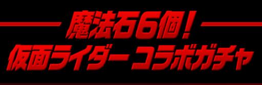 仮面ライダーコラボ-魔法石6個
