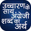 Word Book English to Hindi with Pronunciation icon
