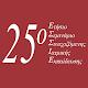 25ο ΕΣΣΙΕ APK