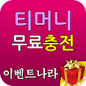 티머니 10000원 무료 이용권 - 이벤트 나라 icon