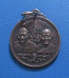 เหรียญคู่ หลวงพ่อกลั่น หลวงพ่ออั้น  วัดพระญาติการาม ปี2531  เนื้อทองแดง