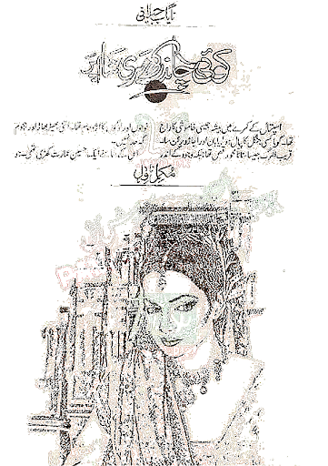 Koi chand rakh meri sham par urdu novel 1 screenshots 1