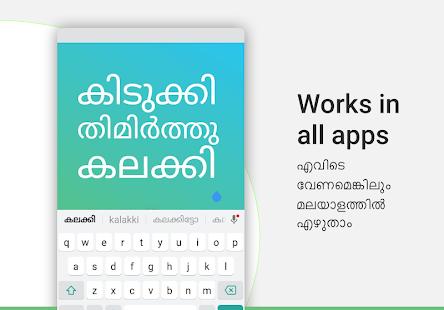 Download Full Malayalam Keyboard 4.4.3 APK
