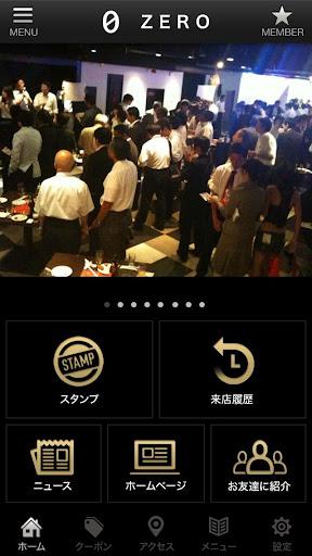 ZERO 札幌ビジネス交流会
