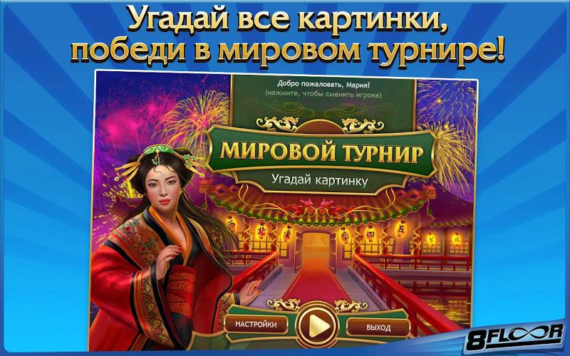 Скриншот Мировой турнир Free