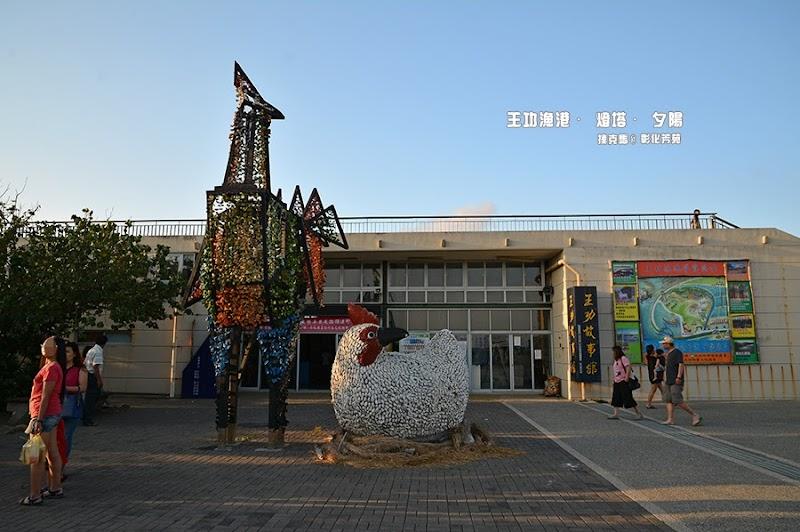 王功蚵藝故事館