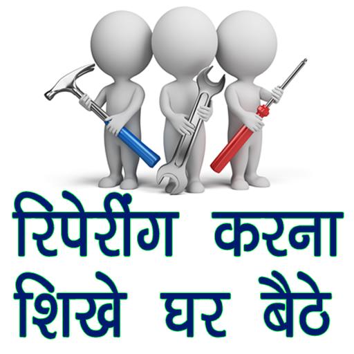 Reparing Cource in Hindi