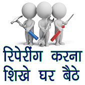 Reparing Cource in Hindi