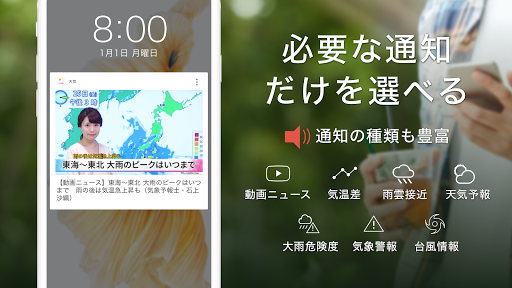 Yahoo!u5929u6c17 - u96e8u96f2u3084u53f0u98a8u306eu63a5u8fd1u304cu308fu304bu308bu6c17u8c61u30ecu30fcu30c0u30fcu642du8f09u306eu5929u6c17u4e88u5831u30a2u30d7u30ea android2mod screenshots 4