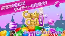 キャンディークラッシュソーダのおすすめ画像3