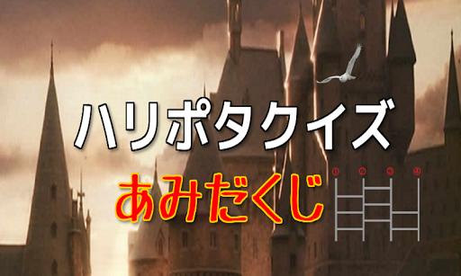 魔法少年ハリーの冒険 あみだくじクイズ