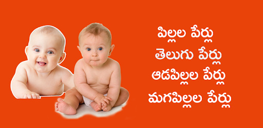 Pillala Perlu Baby Names Telugu - Apps on Google Play