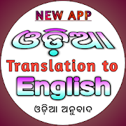 odia translation to english - odia to english