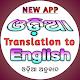 odia translation to english - odia to english for PC Windows 10/8/7