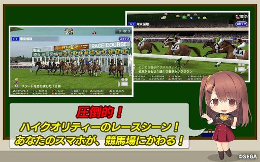 Télécharger StarHorsePocket –競馬ゲーム– mod apk screenshots 2